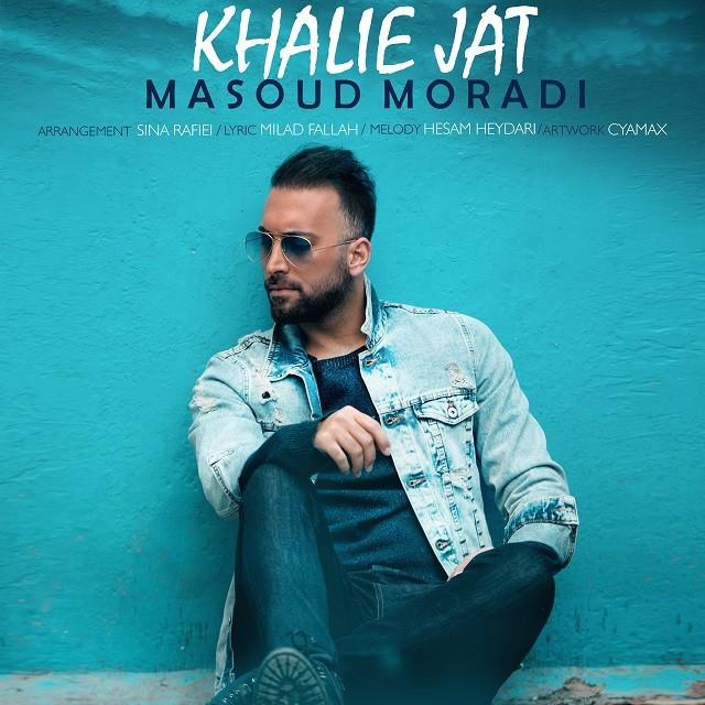 نامبر وان موزیک | دانلود آهنگ جدید Masoud-Moradi-Khalie-Jat-