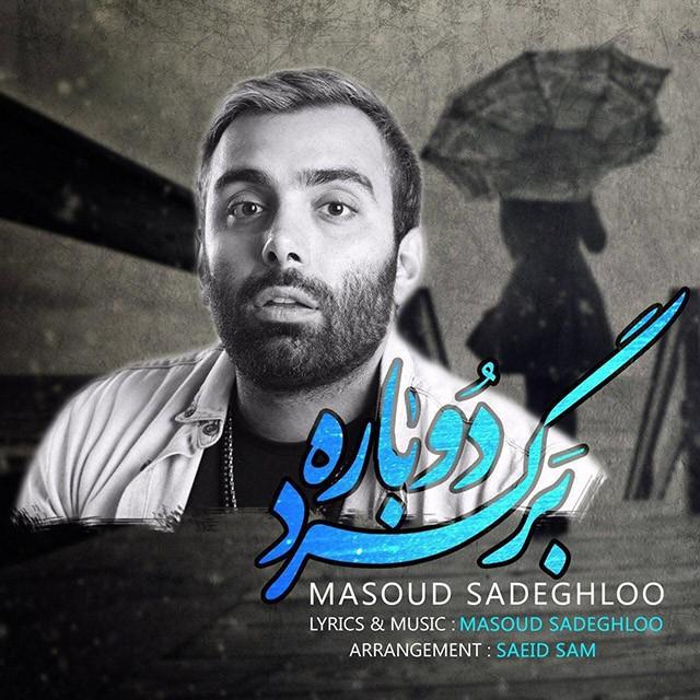 نامبر وان موزیک   دانلود آهنگ جدید Masoud-Sadeghloo-Bargard-Dobareh