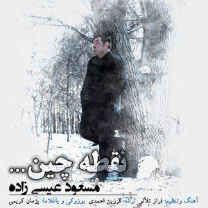 نامبر وان موزیک | دانلود آهنگ جدید MasoudIzazadeh-1-300x300