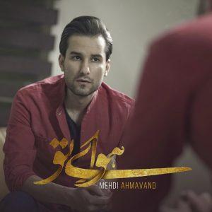 نامبر وان موزیک | دانلود آهنگ جدید Mehdi-Ahmadvand-Havaye-To-300x300