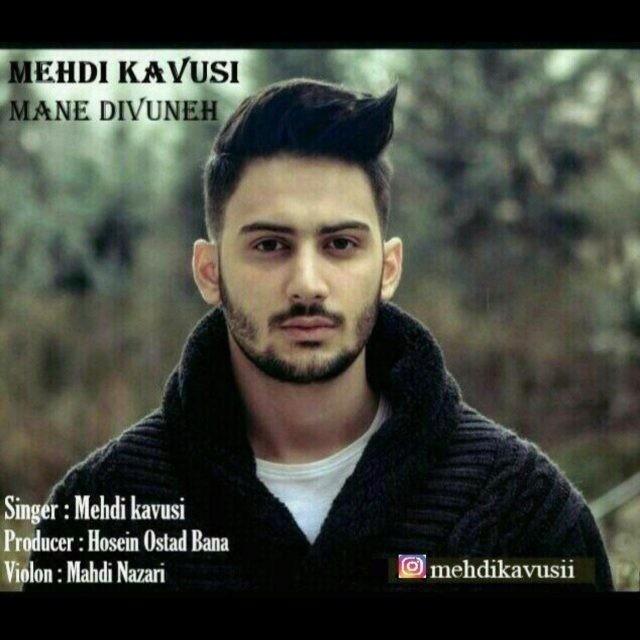 نامبر وان موزیک | دانلود آهنگ جدید Mehdi-Kavusi-Mane-Divuneh