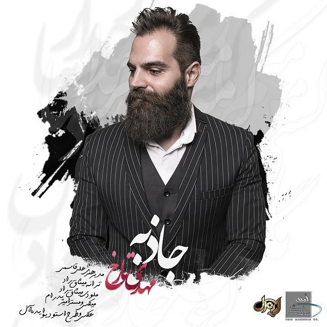 نامبر وان موزیک   دانلود آهنگ جدید Mehdi-Tarokh-Jazebeh