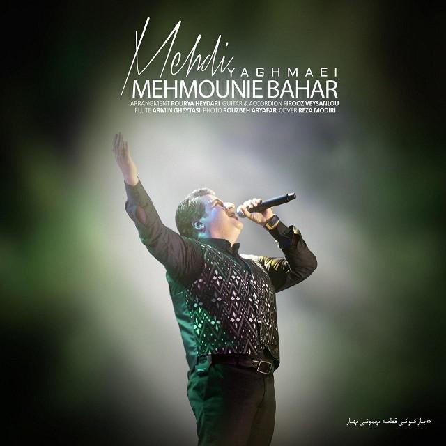 نامبر وان موزیک | دانلود آهنگ جدید Mehdi-Yaghmaei-Mehmounie-Bahar