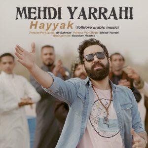 نامبر وان موزیک | دانلود آهنگ جدید Mehdi-Yarrahi-Hayyak-300x300