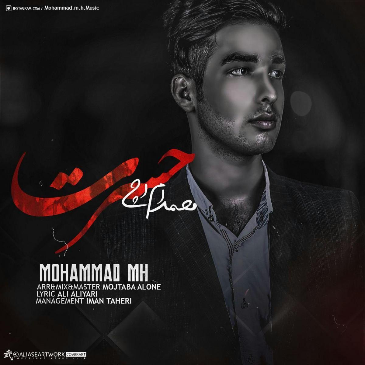 نامبر وان موزیک | دانلود آهنگ جدید Moahmaad-MH-Hasrat