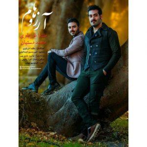 نامبر وان موزیک | دانلود آهنگ جدید Moghtada-Gharbavi-Arezouham-Ft-Mohammad-Dastiyan-300x300