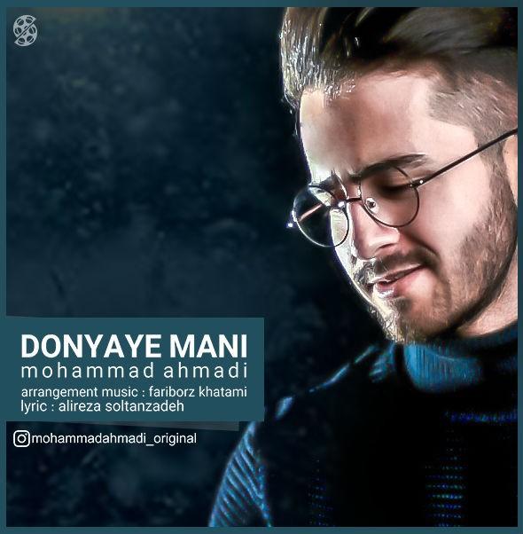 نامبر وان موزیک | دانلود آهنگ جدید Mohammad-Ahmadi-Donyaye-Mani