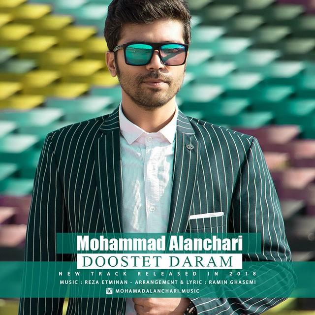 نامبر وان موزیک | دانلود آهنگ جدید Mohammad-Alanchari-Doostet-Daram
