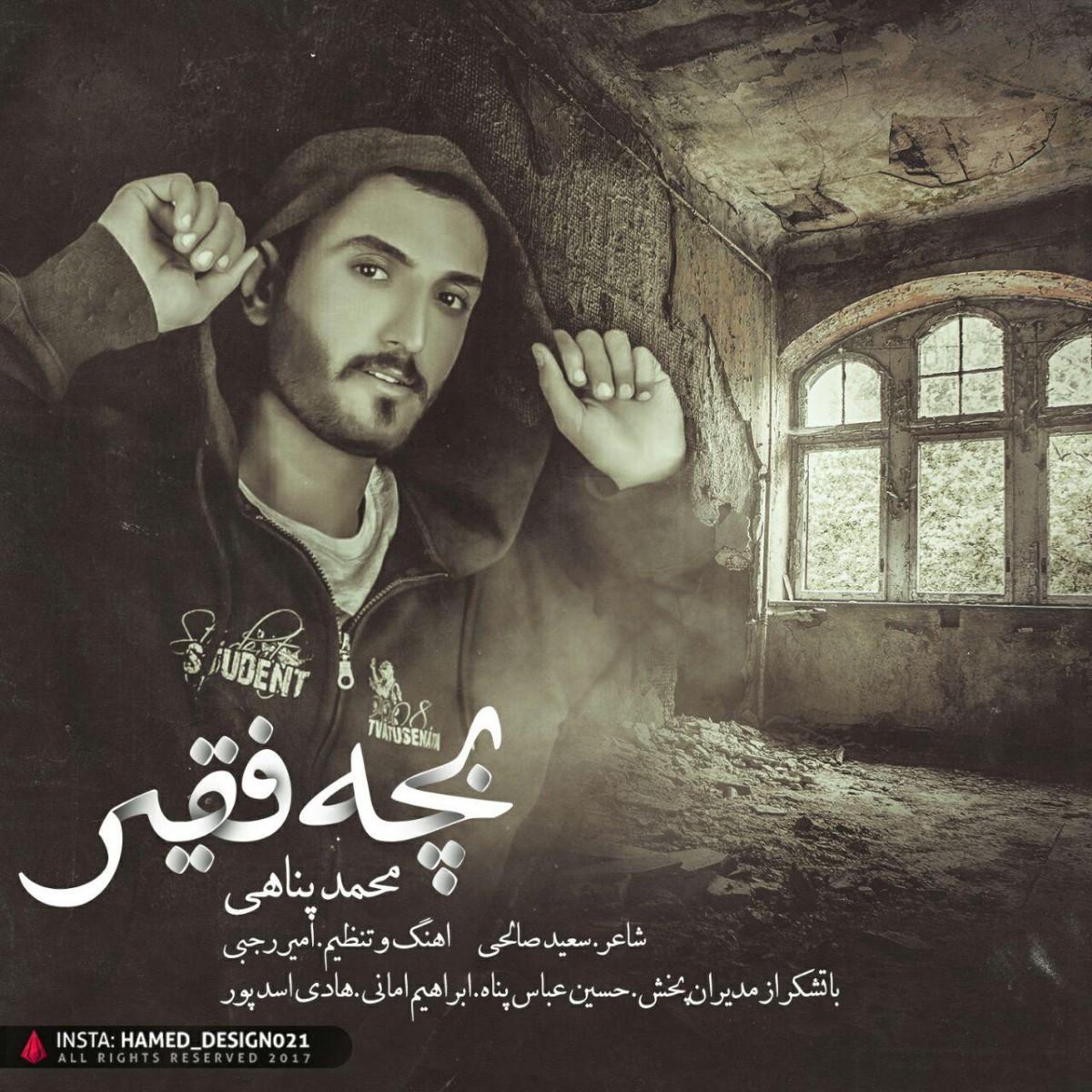 نامبر وان موزیک   دانلود آهنگ جدید Mohammad-Panahi-Bache-Faghir