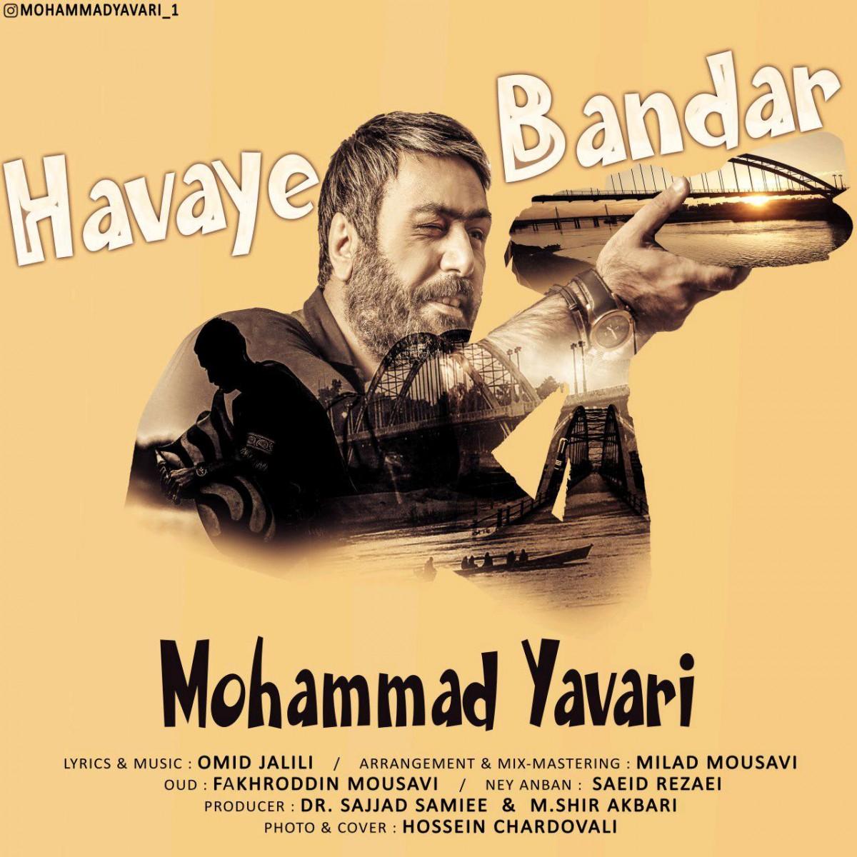 نامبر وان موزیک   دانلود آهنگ جدید Mohammad-Yavari-Havaye-Bandar