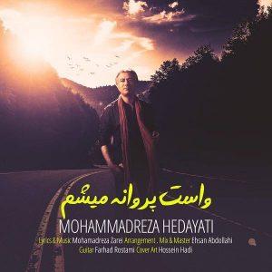 نامبر وان موزیک | دانلود آهنگ جدید Mohammadreza-Hedayati-Vasat-Parvaneh-Misham-300x300