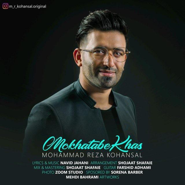 نامبر وان موزیک | دانلود آهنگ جدید Mohammadreza-Kohansal-Mokhatabe-Khas