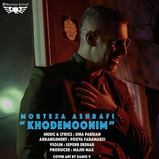 نامبر وان موزیک | دانلود آهنگ جدید Morteza-Ashrafi-Khodemoonim