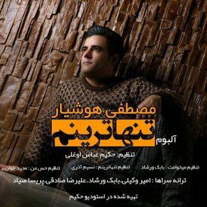 نامبر وان موزیک   دانلود آهنگ جدید Mostafa-Hoshyar-Tanhatarinam-300x300