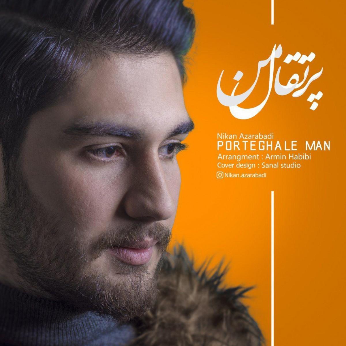نامبر وان موزیک | دانلود آهنگ جدید Nikan-Azarabadi-Porteghale-Man