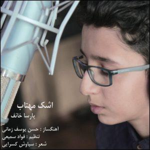 نامبر وان موزیک | دانلود آهنگ جدید Parsa-Khaef-Ashke-Mahtab-300x300