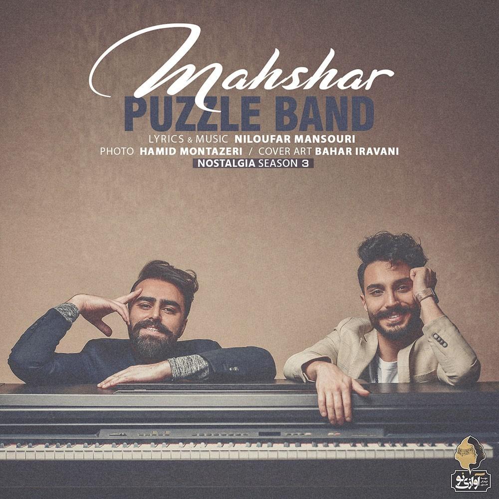 نامبر وان موزیک | دانلود آهنگ جدید Puzzle-Band-Mahshar