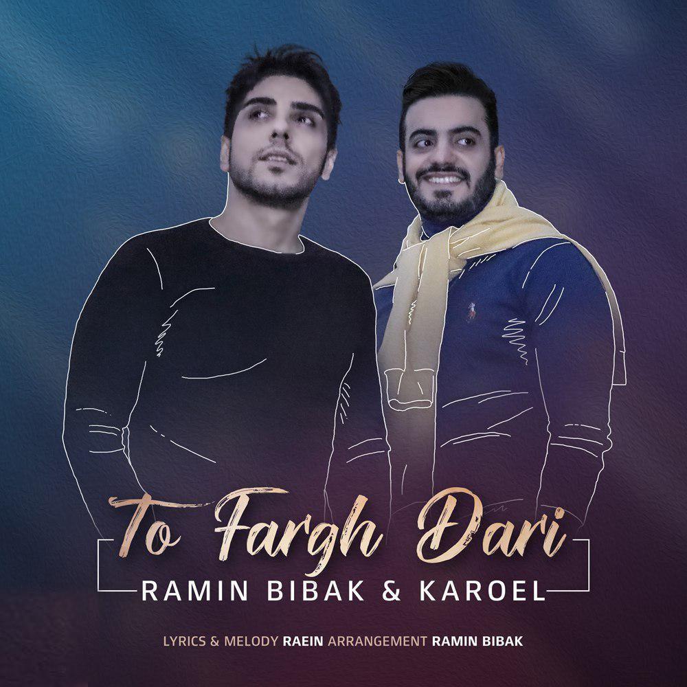 نامبر وان موزیک | دانلود آهنگ جدید Ramin-Bibak-To-Fargh-Dari-Ft-Karoel