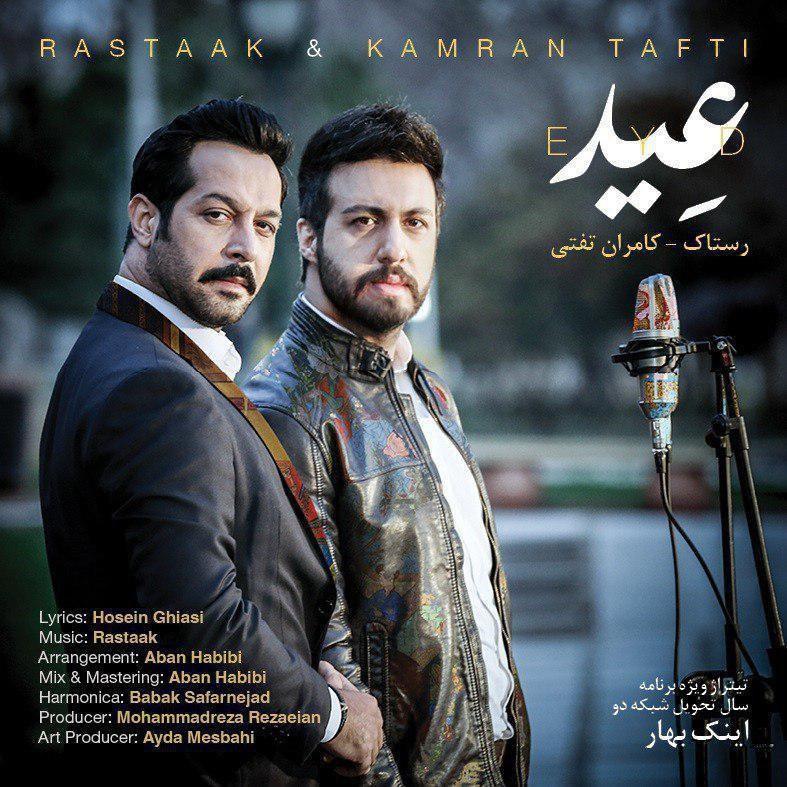 نامبر وان موزیک | دانلود آهنگ جدید Rastaak-Eyd-Ft-Kamran-Tafti