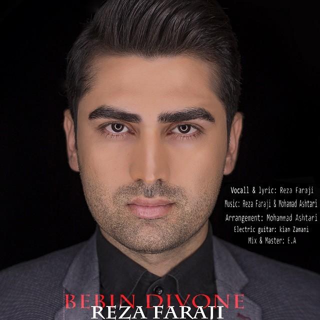 نامبر وان موزیک | دانلود آهنگ جدید Reza-Faraji