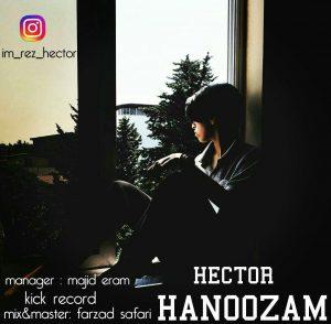 نامبر وان موزیک | دانلود آهنگ جدید Reza-Hector-Hanoozam-300x294
