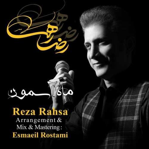 نامبر وان موزیک | دانلود آهنگ جدید Reza-Rahsa-Mahe-Asemoon