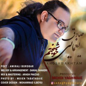 نامبر وان موزیک | دانلود آهنگ جدید Sadegh-Yaghmaei-300x300