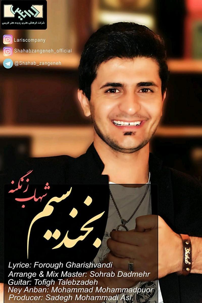 نامبر وان موزیک   دانلود آهنگ جدید Shahab-Zanganeh-Bekhand-Sim