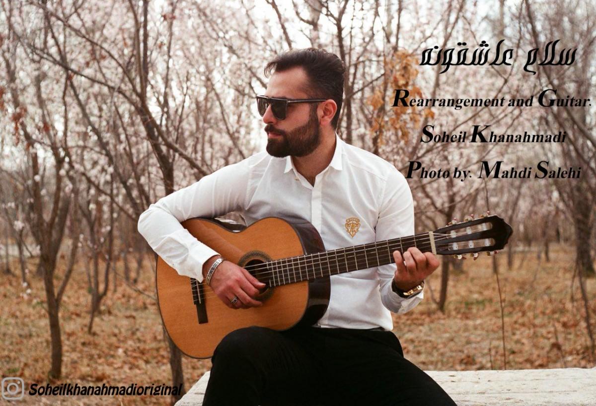 نامبر وان موزیک | دانلود آهنگ جدید Soheil-Khanahmadi-Salam-Asheghoone