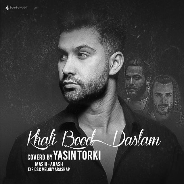 نامبر وان موزیک | دانلود آهنگ جدید Yasin-Torki-Khali-Bud-Dastam