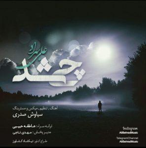 نامبر وان موزیک | دانلود آهنگ جدید Ali-Behrad-Chi-Shod-296x300