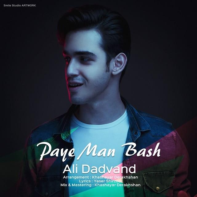 نامبر وان موزیک | دانلود آهنگ جدید Ali-Dadvand-Paye-Man-Bash