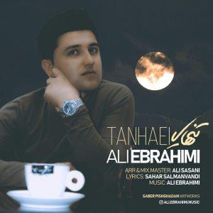 نامبر وان موزیک | دانلود آهنگ جدید Ali-Ebrahimi-Tanhaei-300x300