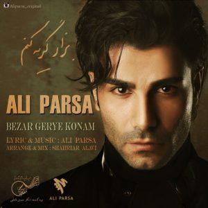 نامبر وان موزیک | دانلود آهنگ جدید Ali-Parsa-Bezar-Gerye-Konam-300x300