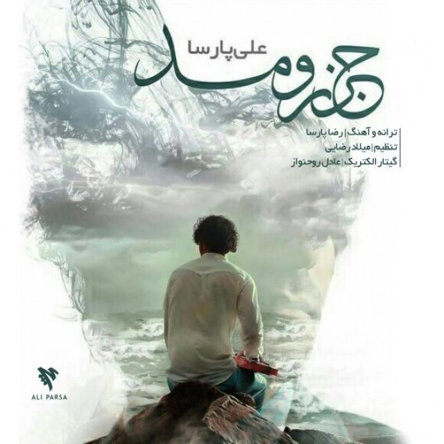 نامبر وان موزیک | دانلود آهنگ جدید Ali-Parsa-Jazr-O-Mad