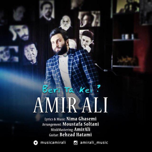 نامبر وان موزیک | دانلود آهنگ جدید Amir-Ali-Beri-Ta-Kei