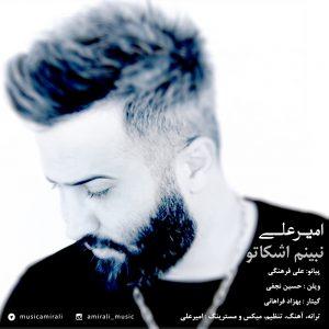 نامبر وان موزیک | دانلود آهنگ جدید Amir-Ali-Nabinam-Ashkato-300x300