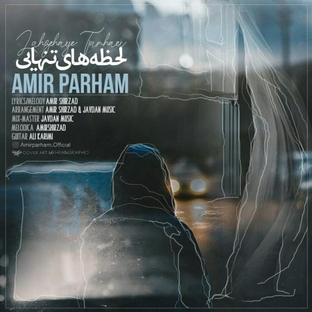 نامبر وان موزیک | دانلود آهنگ جدید Amir-Parham-Lahzehaye-Tanhaei