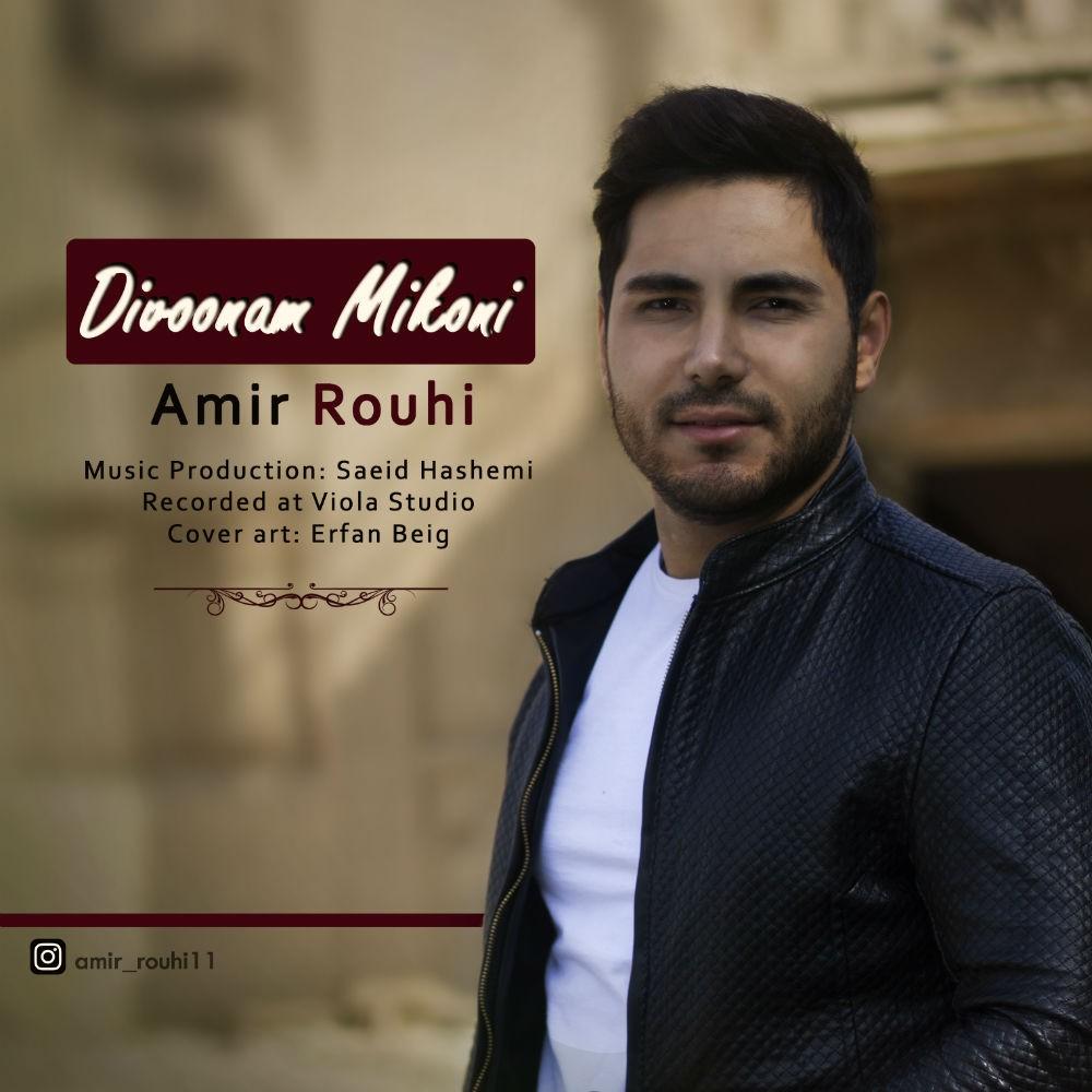 نامبر وان موزیک   دانلود آهنگ جدید Amir-Rouhi-Divoonam-Mikoni