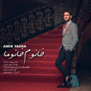 نامبر وان موزیک | دانلود آهنگ جدید Amir-Yasha-Khanoom-Khanooma-300x300