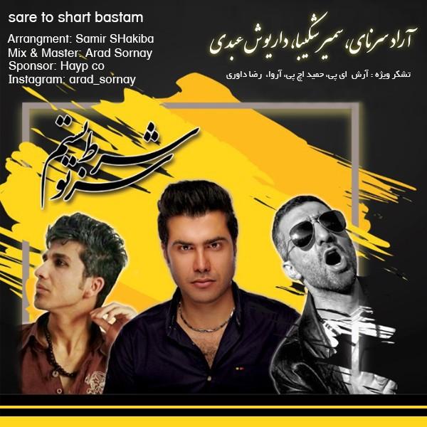 نامبر وان موزیک | دانلود آهنگ جدید Arad-Sornay-Sare-To-Shart-Bastam-Ft-Samir-Shakiba