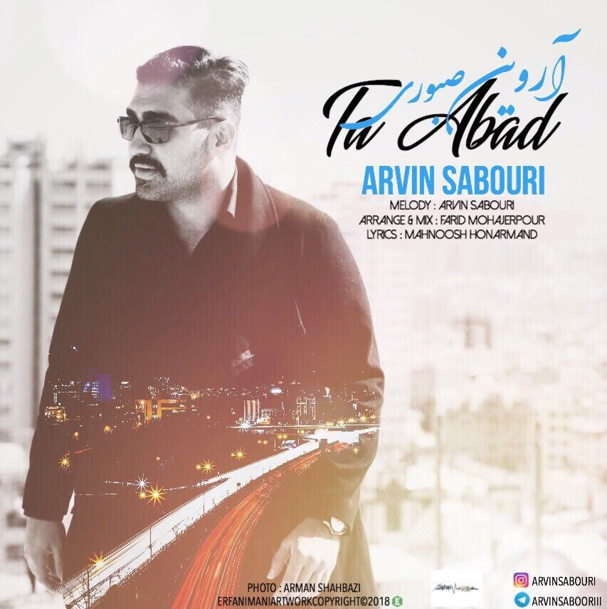 نامبر وان موزیک | دانلود آهنگ جدید Arvin-Sabouri-Ta-Abad