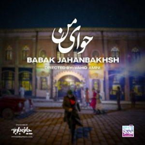 نامبر وان موزیک | دانلود آهنگ جدید Babak-Jahanbakhsh-Havvaye-Man-300x300