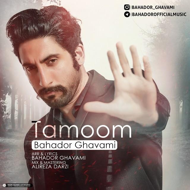 نامبر وان موزیک | دانلود آهنگ جدید Bahador-Ghavami-Tamoom