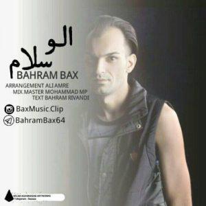 نامبر وان موزیک | دانلود آهنگ جدید Bahram-Bax-Alo-Salam-300x300