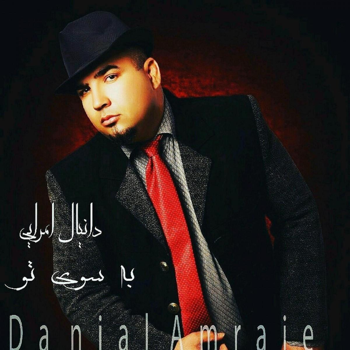 نامبر وان موزیک | دانلود آهنگ جدید Danial-Amraei-Be-Soye-To
