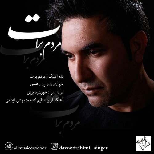 نامبر وان موزیک   دانلود آهنگ جدید Davood-Rahimi-Mordam-Barat