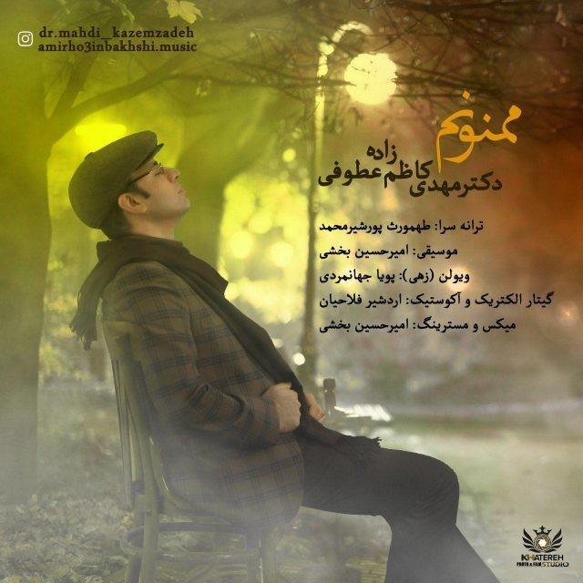 نامبر وان موزیک | دانلود آهنگ جدید Dr-Mahdi-Kazemzadeh-Mamnoonam