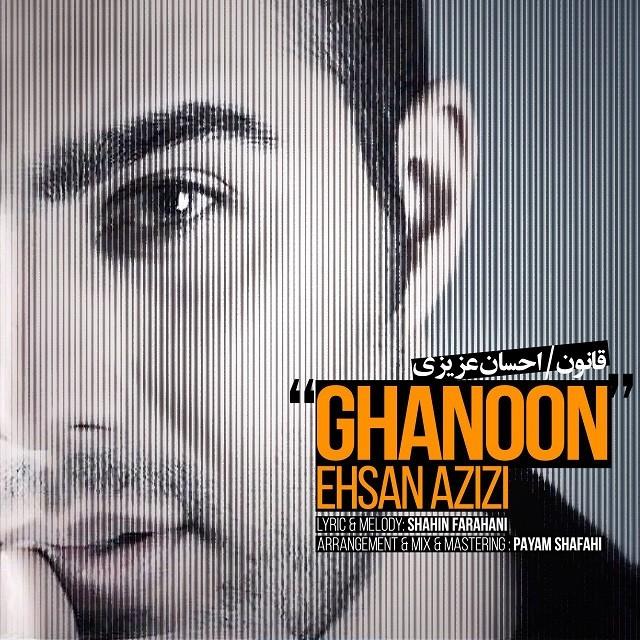 نامبر وان موزیک | دانلود آهنگ جدید Ehsan-Azizi-Ghanoon