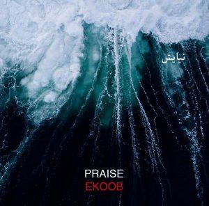 نامبر وان موزیک   دانلود آهنگ جدید Ekoob-Praise-300x296